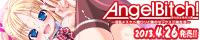 Pin-Point第16弾!AngelBitch!~淫乱ドスケベ痴ロリと僕のセックス三昧生活~応援中♪