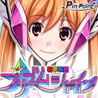 Pin-Point第18弾!装甲戦姫プリズムシャイン~正義のヒロイン堕落の洗脳調教~ 応援中!